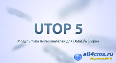 Модуль топа пользователей UTOP 5