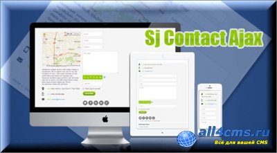 SJ Contact Ajax - компонент обратной связи