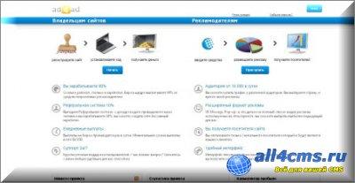 Скрипт биржи интернет трафика