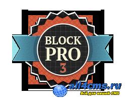 Модуль BlockPro 3.3.3.0