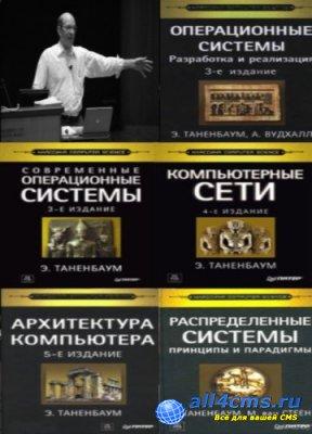 Сборник книг - Эндрю Таненбаум (2003-2010)