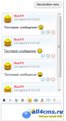 Модуль iChat v.7.0 Final Release