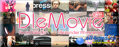 DleMovie v3 для DLE 9.7 (Видео Архив)