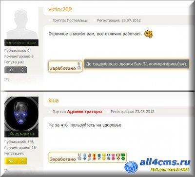 Рейтинг комментариев v.7.0.2 для DLE 9.6