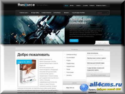 Шаблон TheSource для Dle 9.8