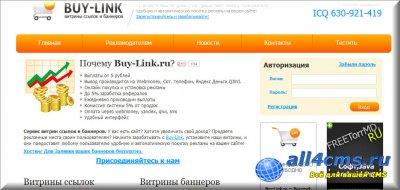 ������ ����� ������ buy-link
