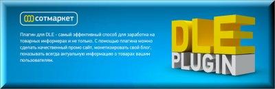 Партнерский модуль вывода товаров от sotmarket.ru v.3.0
