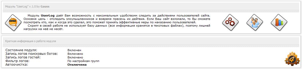 UserLog v.1.0 - модуль для DLE 8.2-9.2. Основные способности м