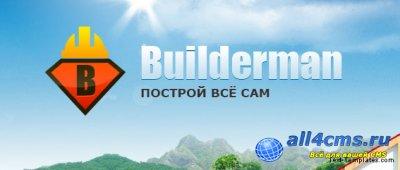 Шаблон Builderman для DLE 9.8 - 10.0