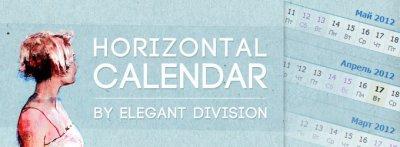 Horizontal Calendar для DLE 9.6 - 10.0