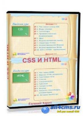 Видео уроки по CSS и HTML
