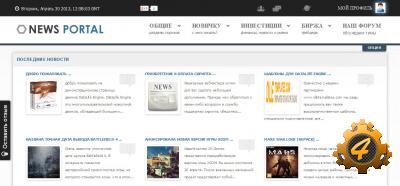Шаблон News Portal для DLE 9.8