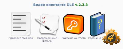 Парсер-конструктор видео вконтакте v.2.3.3 для DLE