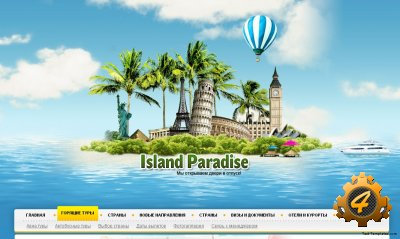 ������ Island Paradise (Test-Templates) ��� DLE 9.8 10.0