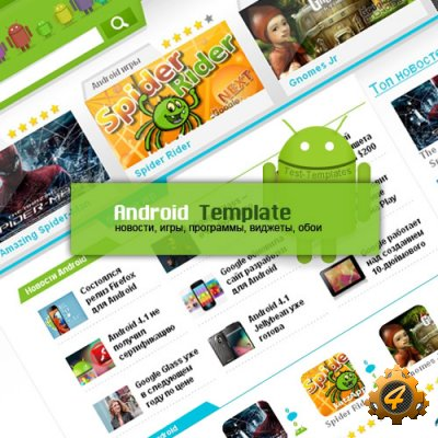 Andriod Template для DLE 10.0
