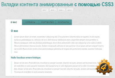 Анимированные вкладки контента на CSS3
