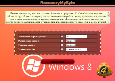 Recovery My Syte