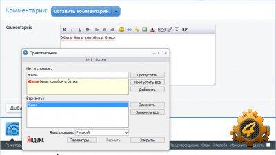 Модуль Яндекс Спеллер 1.0.7