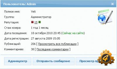 Модуль Стаж пользователя 2.1