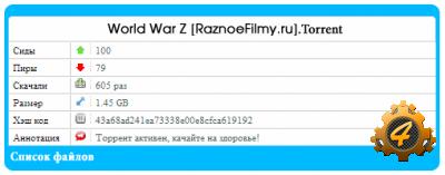 Скрипт торрент Функционала для uCoz