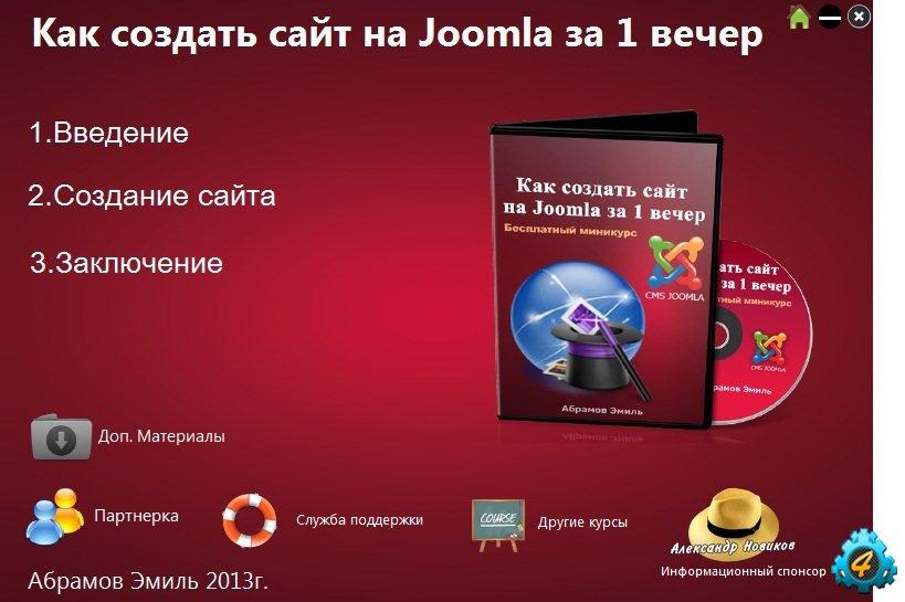 Скачать видеокурс создание сайта в joomla группа компаний дарница официальный сайт