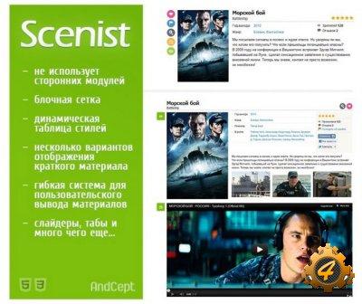 Кино-шаблон Scenist для DLE 9.6-10,0 Лицензия