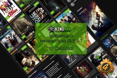 Кино шаблон KINOMAN для DLE 10.0