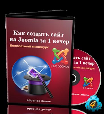 Как создать сайт на Joomla за 1 вечер (2013)