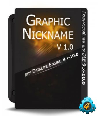 Graphic Nickname v1.0 ��� DLE 9.x - 10.0