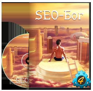 Видеокурс SEO-Бог (2013)