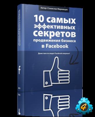 10 секретов эффективного продвижения бизнеса в Facebook