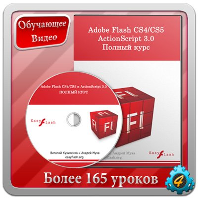 Курс Adobe Flash CS4/CS5