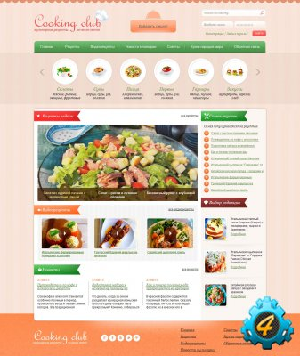 ���������� ������ Cooking Club �� Test-Templates