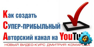 ��� ������� �����-���������� ��������� ����� �� YouTube?