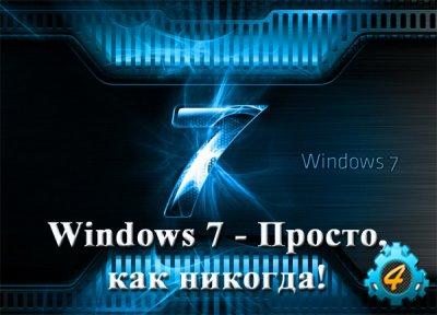Windows® 7: Просто как никогда! (видеокурс)