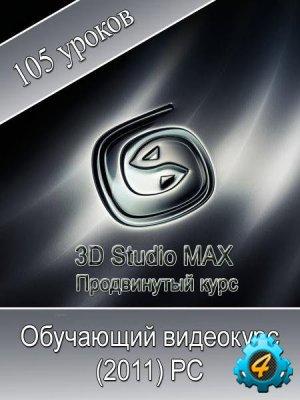 3Ds max для школьников (Обучающий видеокурс)