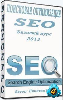 Поисковая оптимизация: SEO. Базовый курс