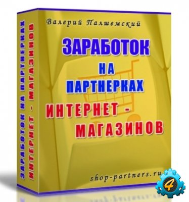 Товарные партнерки интернет – магазинов!