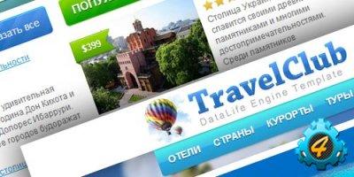 Туристический шаблон TravelClub для DLE