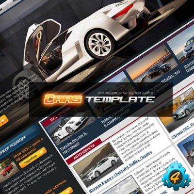 Шаблон Cars Template для DLE 10.0
