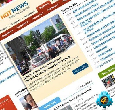 Новостной шаблон HotNews для DLE 10.0