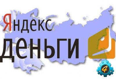 Модуль оплаты Яндекс Деньги v.1.2.1