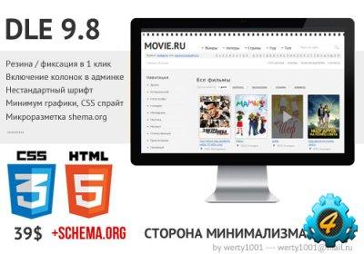 Сторона минимализма - Кино (DLE 9.8 - 10.0)
