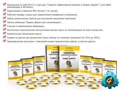 Секреты эффективной рекламы в Яндекс Директ
