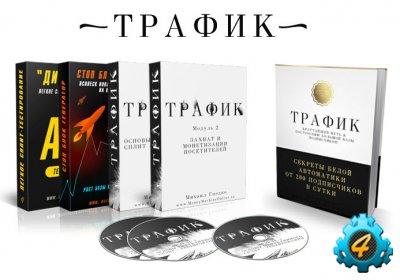 Секреты белой автоматики от 200 подписчиков в сутки! (2013)