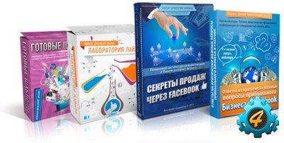 Секреты продаж через Facebook - Premium