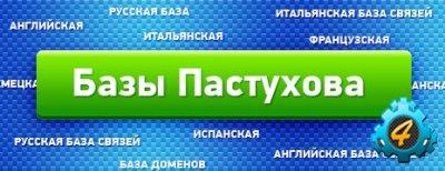 База ключевых слов Пастухова (Сентябрь 2013)