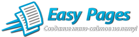 �EasyPages� � �������� ����-������ �� ����!