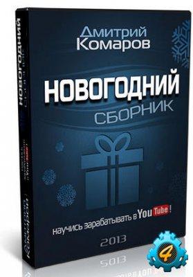Все уроки по заработку в YouTube Дмитрия Комарова