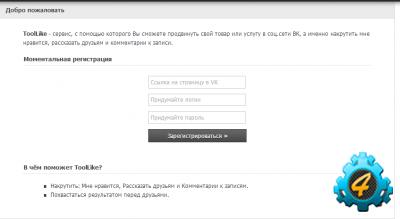 Исходник обменного сервиса Вконтакте